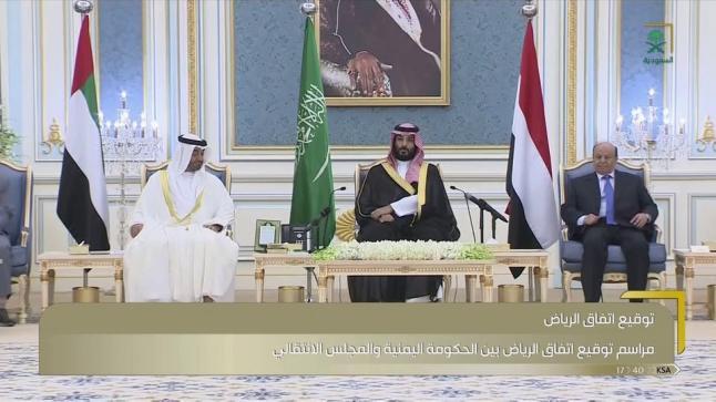 اشادات دولية بدور المملكة في اتمام اتفاق الرياض بين الفرقاء اليمنيين