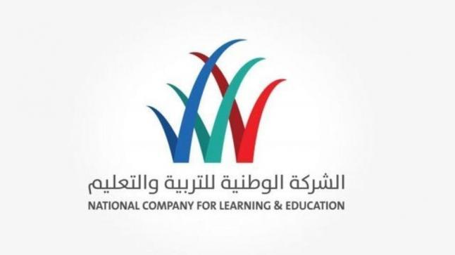 الوطنية للتعليم تحقق أرباحا في العام المالي المنتهي بنهاية أغسطس بنحو 48 مليون ريال